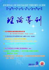 理论导刊 月刊 2011年09期(仅适用PC阅读)