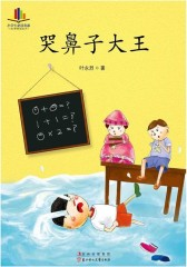 哭鼻子大王(小学生读名家·语文新课标必读丛书)