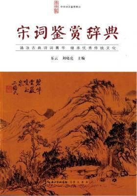 中华诗文鉴赏典丛—宋词鉴赏辞典(平装)