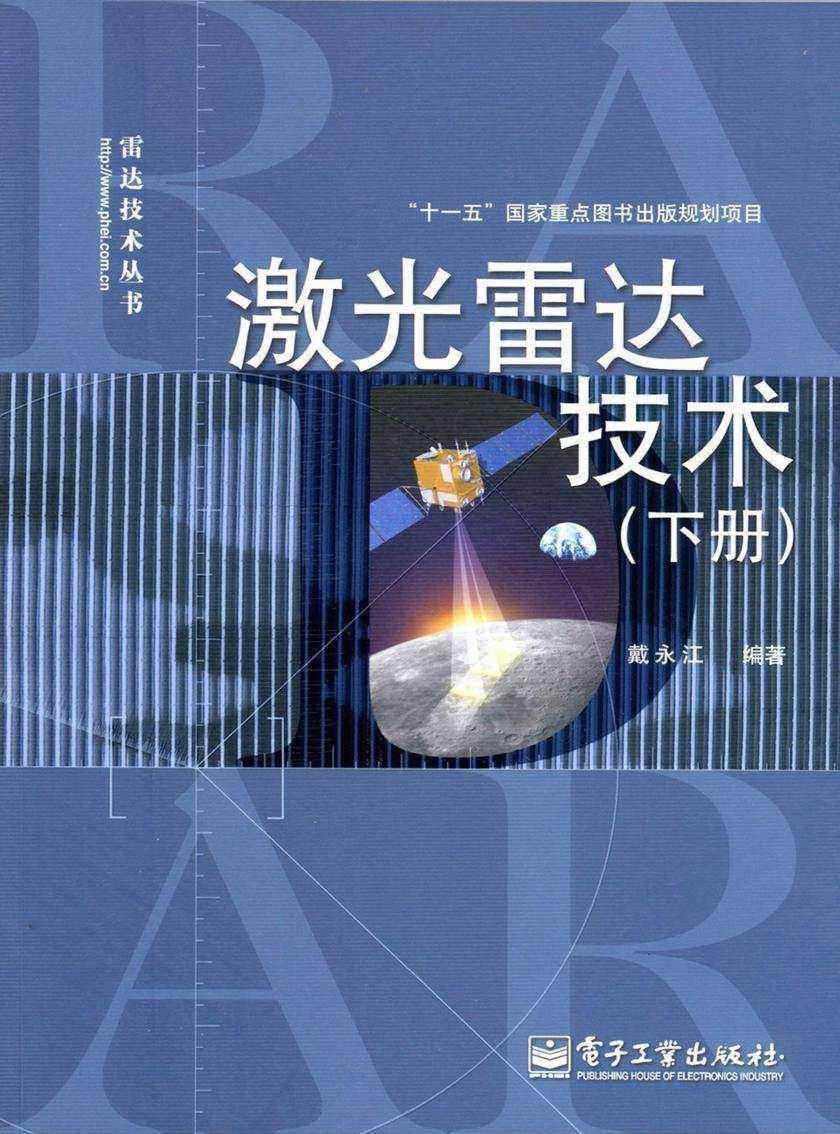 激光雷达技术(下册)