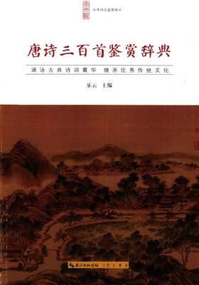 中华诗文鉴赏典丛—唐诗三百首鉴赏辞典(平装)