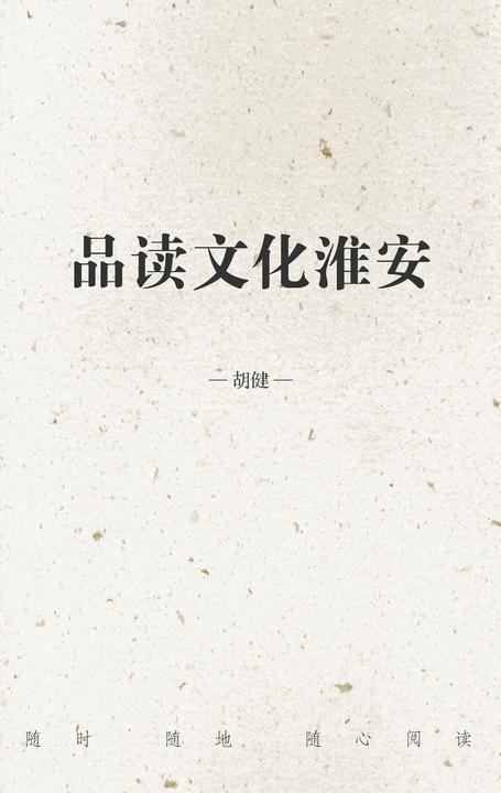 品读文化淮安