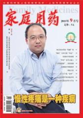 家庭用药 月刊 2011年09期(仅适用PC阅读)