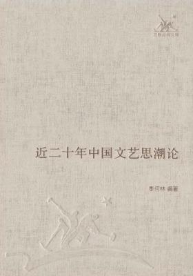 近二十年中国文艺思潮论