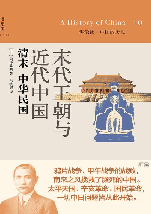 末代王朝与近代中国:清末·中华民国