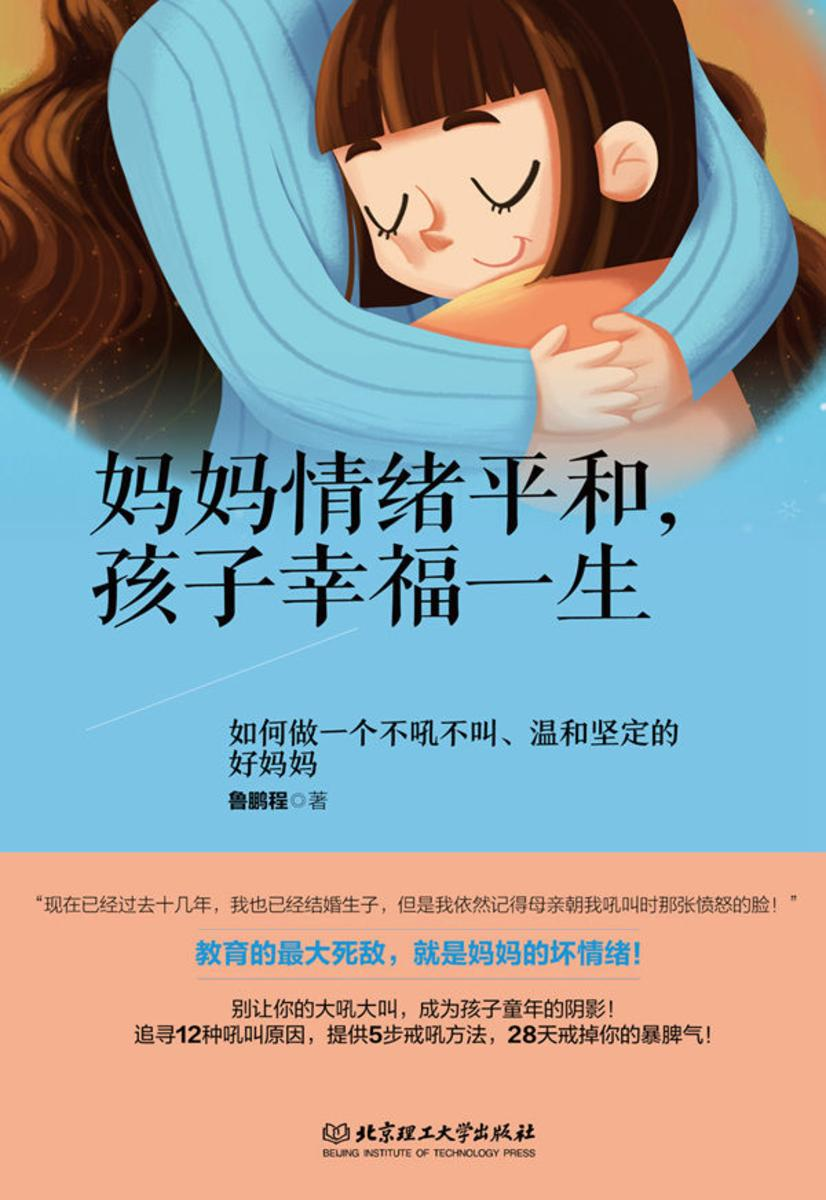 妈妈情绪平和,孩子幸福一生——如何做一个不吼不叫、温和坚定的好妈妈