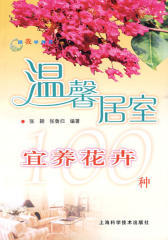 温馨居家宜养花卉100种(仅适用PC阅读)
