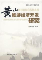 黄山旅游经济开发研究(仅适用PC阅读)
