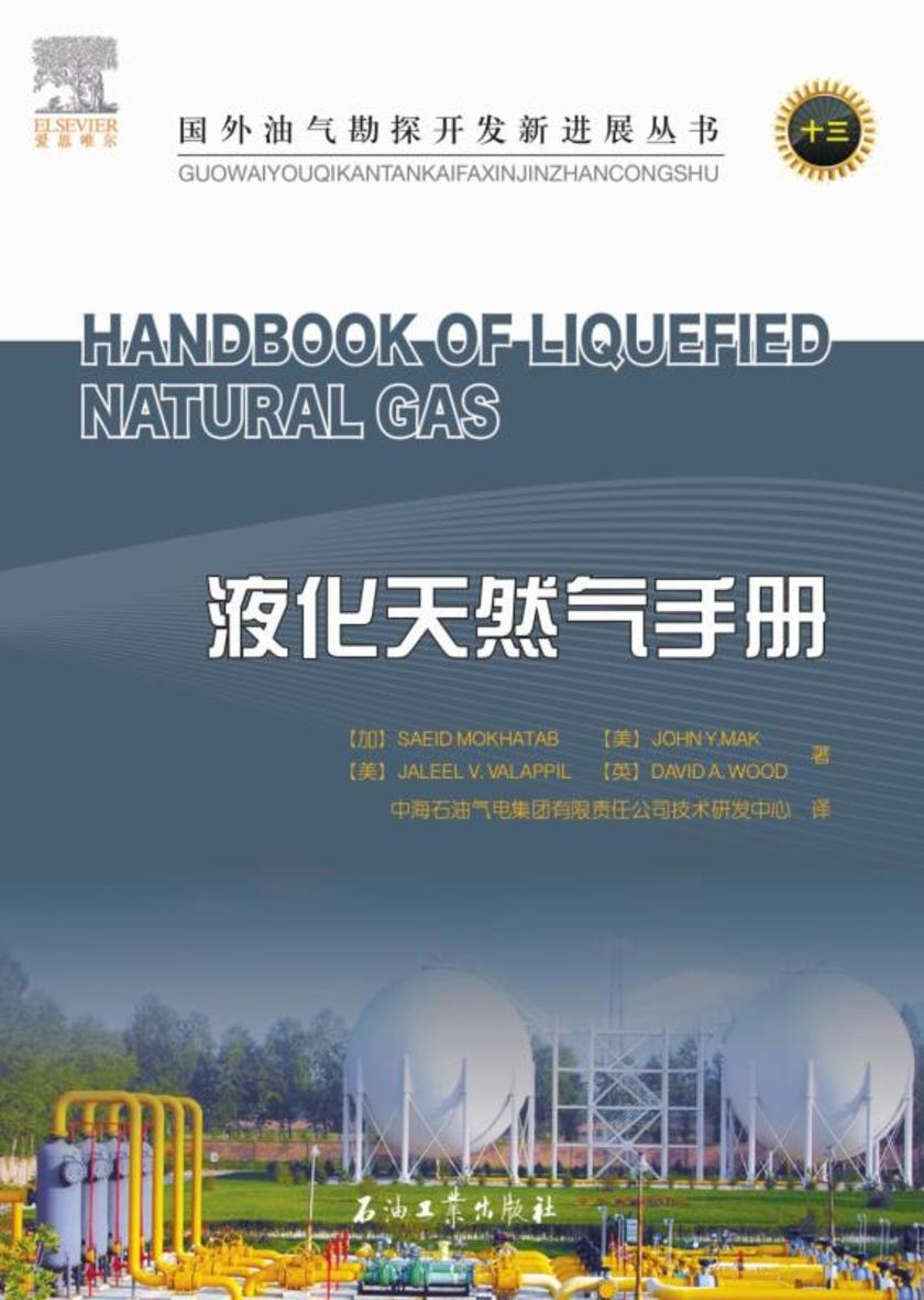 液化天然气手册