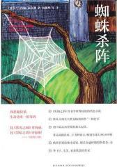 蜘蛛杀阵(试读本)