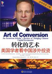 转化的艺术:美国学者看中国涉外投资