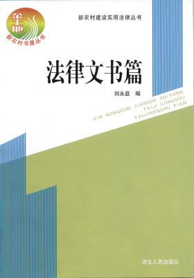 新农村建设实用法律丛书:法律文书篇(仅适用PC阅读)