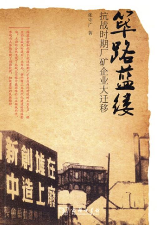筚路蓝缕——抗战时期厂矿企业大迁移