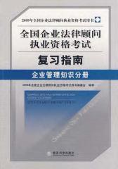 全国企业法律顾问执业资格考试复习指南. 企业管理知识分册(仅适用PC阅读)