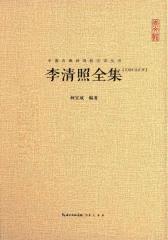 中国古典诗词校注评丛书—李清照全集