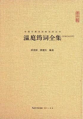 中国古典诗词校注评丛书—温庭筠词全集