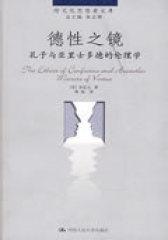 德性之镜——孔子与亚里士多德的伦理学(跨文化思想者文库)(试读本)