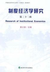 制度经济学研究(第二十二辑)(仅适用PC阅读)