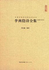 中国古典诗词校注评丛书—李商隐诗全集