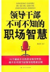领导干部不可不知的职场智慧(试读本)