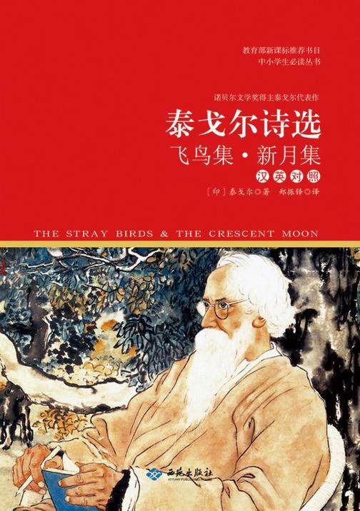 泰戈尔诗选:飞鸟集·新月集(汉英对照)(中小学生必读丛书)