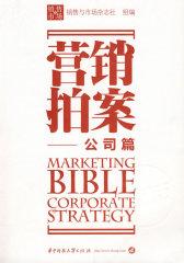 营销拍案—公司篇(试读本)