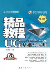UG基础与应用精品教程(NX5中文版)