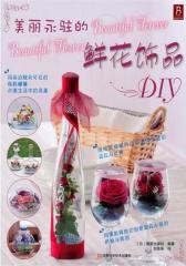 美丽永驻的鲜花饰品DIY(试读本)