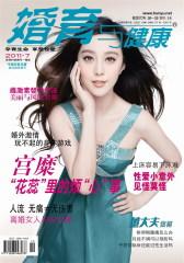 婚育与健康 月刊 2011年07期(仅适用PC阅读)