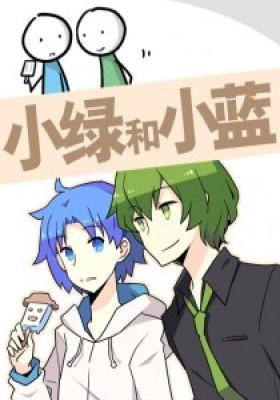 小绿和小蓝