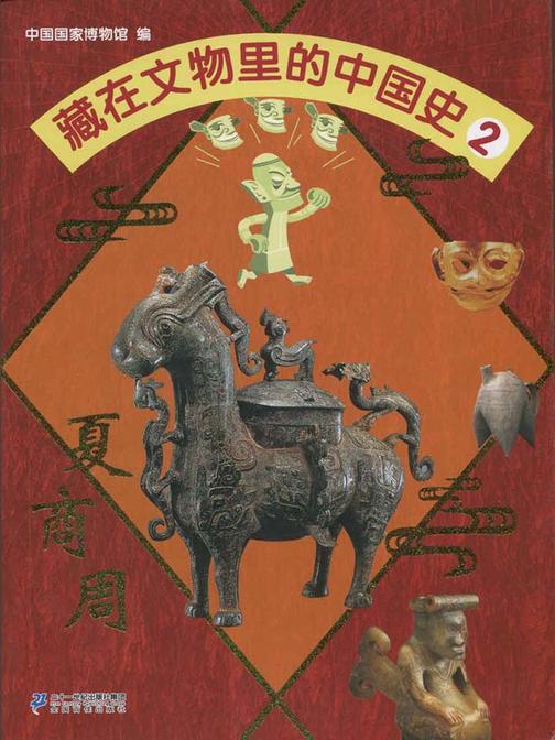 藏在文物里的中国史2 夏商周