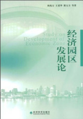 经济园区发展论