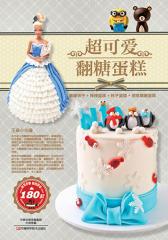 超可爱翻糖蛋糕