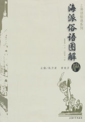 海派俗语图解(试读本)