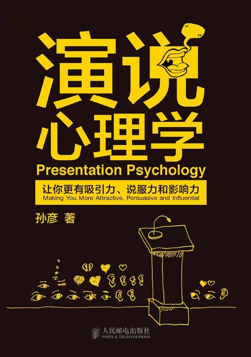演说心理学:让你更有吸引力、说服力和影响力