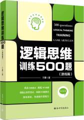 逻辑思维训练500题(游戏篇)(试读本)