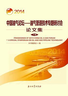 2014中国油气论坛——油气管道技术专题研讨会论文集