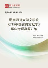 湖南师范大学文学院《715中国古典文献学》历年考研真题汇编