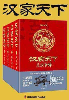 汉家天下(1-4册)