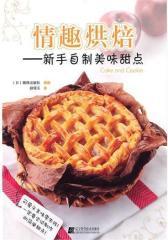 情趣烘焙:新手自制美味甜点(试读本)