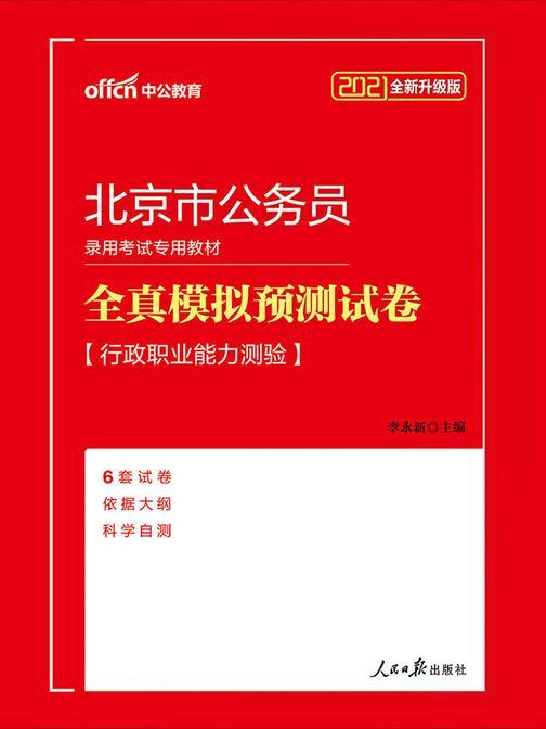中公2021北京市公务员录用考试专用教材全真模拟预测试卷行政职业能力测验(全新升级)