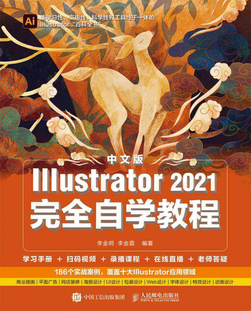 中文版Illustrator 2021完全自学教程