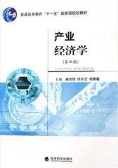 产业经济学(第四版)(仅适用PC阅读)