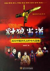 豺狼当道:品读中国历史上的七大枭雄
