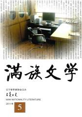 满族文学 双月刊 2011年05期(仅适用PC阅读)