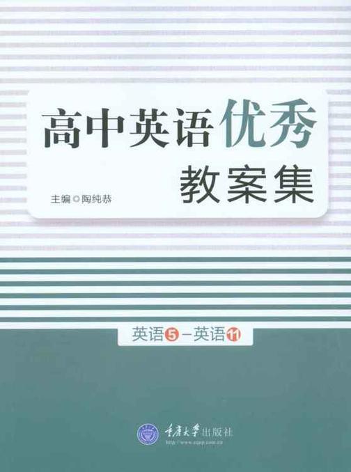 高中英语优秀教案集.英语5—英语11