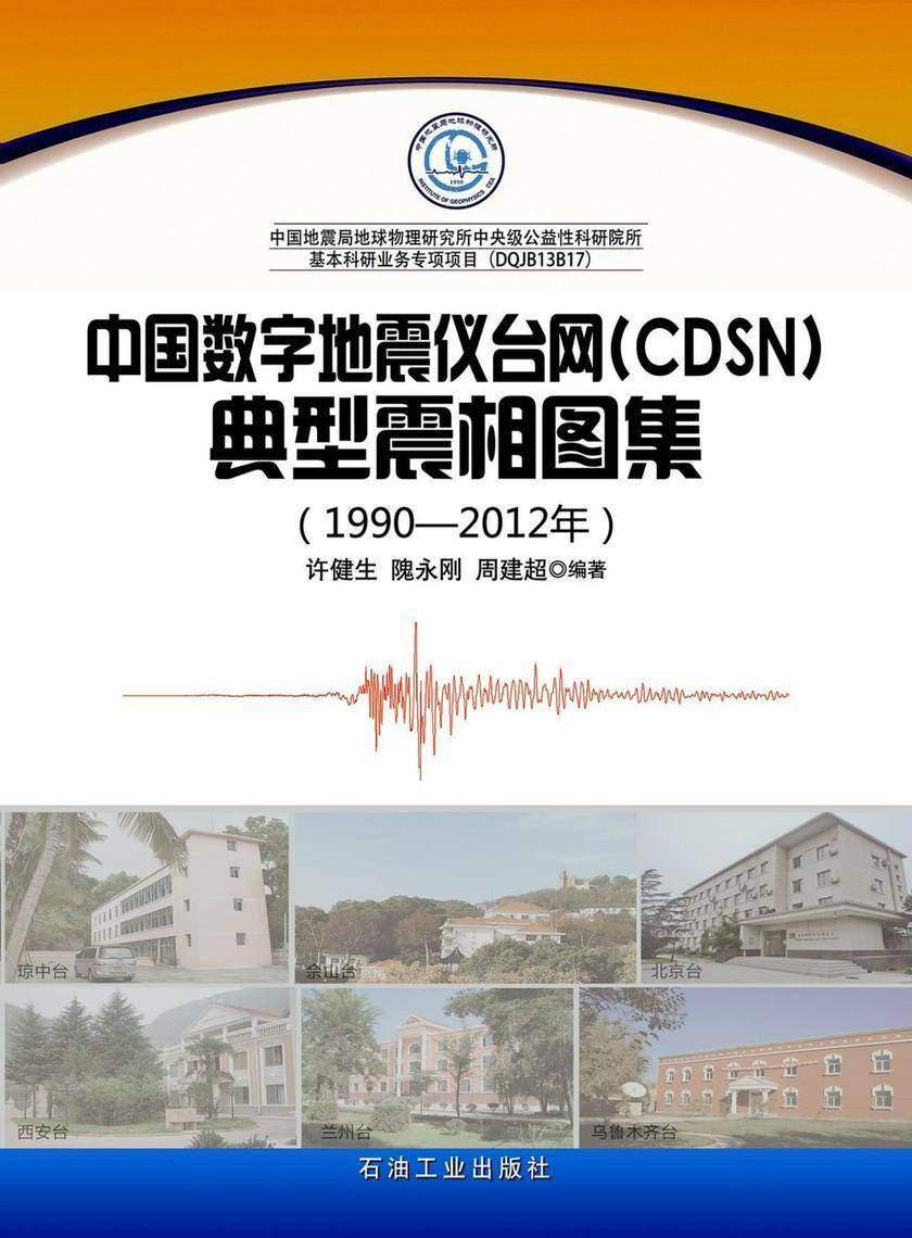 中国数字地震仪台网(CDSN)典型震相图集(1990—2012年)
