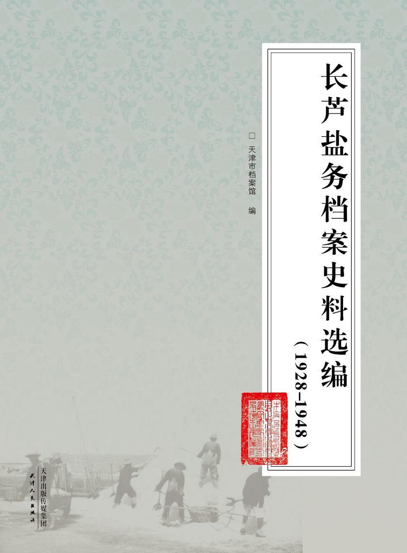 长芦盐务档案史料选编:1928-1948