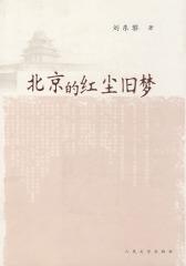 北京的红尘旧梦(试读本)