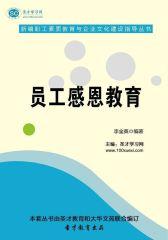 [3D电子书]圣才学习网·新编职工素质教育与企业文化建设指导丛书:员工感恩教育(仅适用PC阅读)